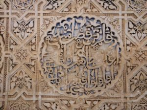 Detailed carving work at the Alhambra